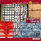 MIXA IMAGE LIBRARY Vol.32 接写和の造形美