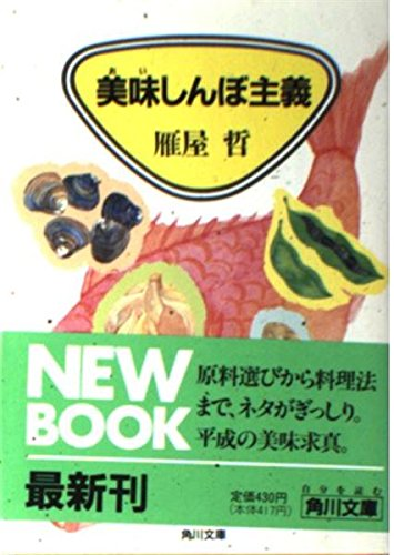 美味(おい)しんぼ主義 (角川文庫)の詳細を見る