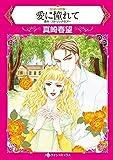 愛に憧れて 宿命の指輪 (ハーレクインコミックス)