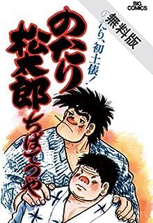 のたり松太郎(3)【期間限定 無料お試し版】 (ビッグコミックス)