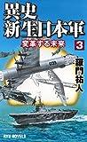 異史・新生日本軍 (3) 変革する未来 (RYU NOVELS)