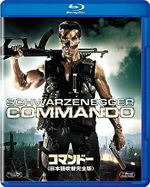 コマンドー <日本語吹替完全版> [AmazonDVDコレクション] [Blu-ray]