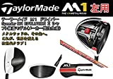 TAYLOR MADE(テーラーメイド) 【レフティ/左利き用】 M1 460 ドライバー Speede 661 EVOLUTIONⅡシャフト メンズ 番手:W#1 (左利き用メーカー受注生産モデル) (ロフト角(10,5度), FLEX-S)