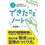 Amazon.co.jp: 1日5分 「よい習慣」を無理なく身につける できたことノート 電子書籍: 永谷 研一: Kindleストア