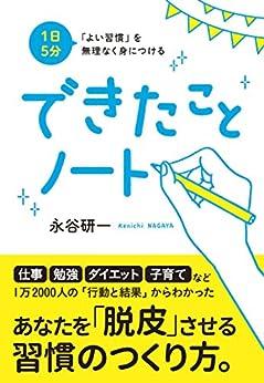 [永谷 研一]の1日5分 「よい習慣」を無理なく身につける できたことノート
