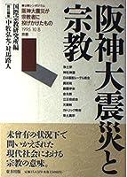 阪神大震災と宗教