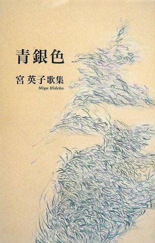 青銀色(あをみづがね)―宮英子歌集 (コスモス叢書)