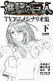 進撃の巨人TVアニメシナリオ集 下 (KCデラックス)