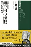 瀬戸内の海賊: 村上武吉の戦い【増補改訂版】 (新潮選書)