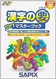 サピックスメソッド漢字の要ステップ1マスターブック 画像