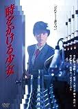 時をかける少女 角川映画 THE BEST[DVD]