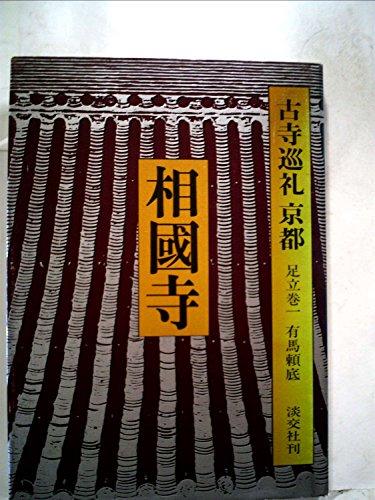 古寺巡礼京都〈2〉相国寺 (1976年)