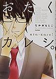 コミックス / なかおもとこ のシリーズ情報を見る