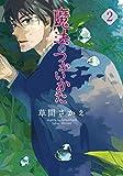 魔法のつかいかた (2) (ウィングス・コミックス)