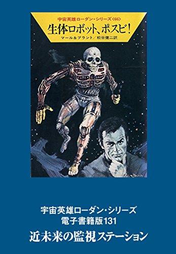 宇宙英雄ローダン・シリーズ 電子書籍版131  近未来の監視ステーション (ハヤカワ文庫SF)