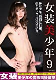 女装美少年9(B-13) [DVD]