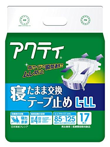 アクティ 寝たまま交換テープ  止め L-LL 17枚【ADL区分:寝て過ごす事が多い方】