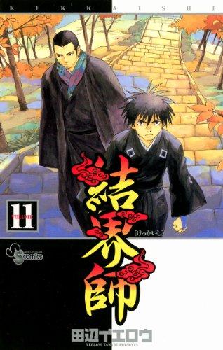 結界師(11) (少年サンデーコミックス)