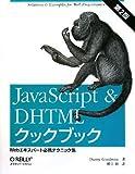 JavaScript & DHTMLクックブック 第2版 —Webエキスパート必携テクニック集