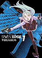 SEVEN EDGE 1 (ホーム社書籍扱コミックス)