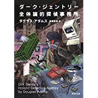 Amazon.co.jp: ダグラス・アダム...