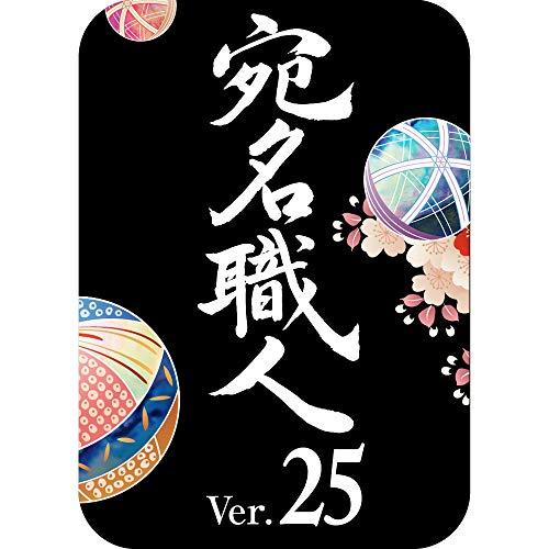 宛名職人 Ver.25  (最新)|mac対応|ダウンロード...