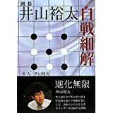 井山裕太 自戦細解―囲碁