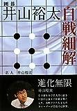井山裕太 自戦細解—囲碁