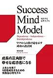 成功する心理モデル -Success Mind Model 画像