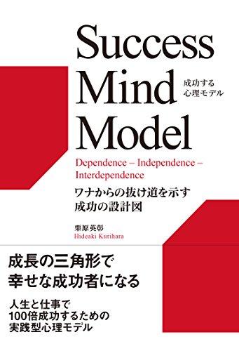 成功する心理モデル -Success Mind Modelの詳細を見る