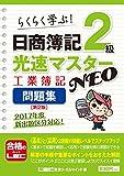 日商簿記2級光速マスターNEO 工業簿記 問題集 第2版