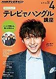NHKテレビ テレビでハングル講座 2015年 4月号 [雑誌] NHKテキスト