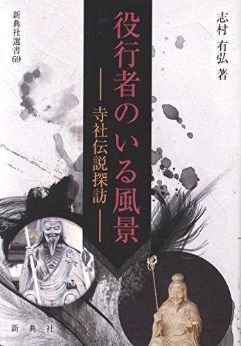役行者のいる風景――寺社伝説探訪―― (新典社選書 69)