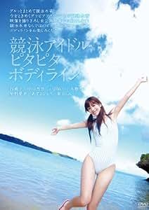 競泳アイドルピタピタボディライン [DVD]