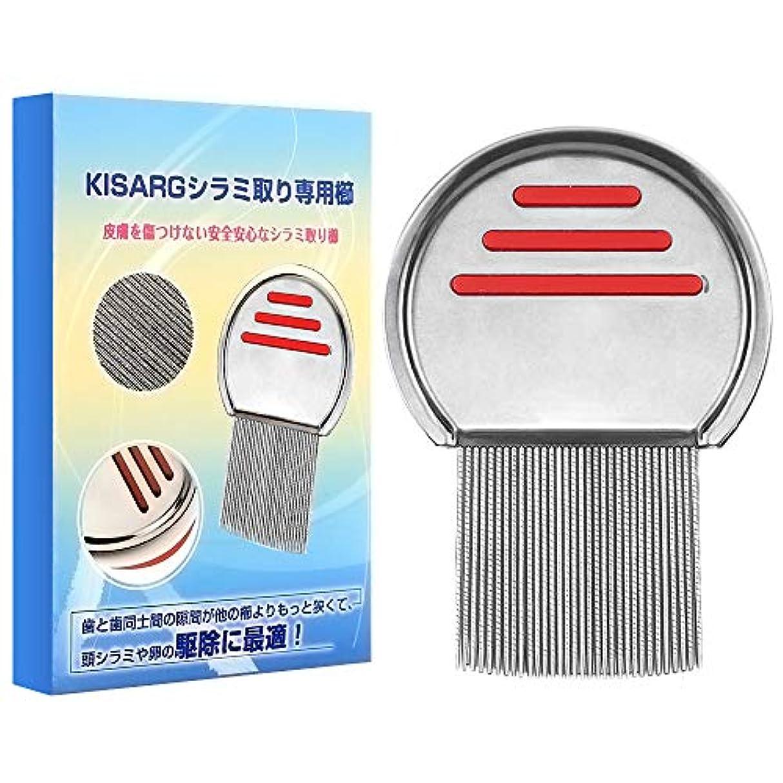 ライム平らな格納KISARG頭シラミ くし シラミ ブラシ 子供 シラミ卵駆除 シラミとりくし シラミ退治 梳き櫛 シラミ対策 ステンレス製