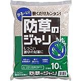 砂利防草小粒10L