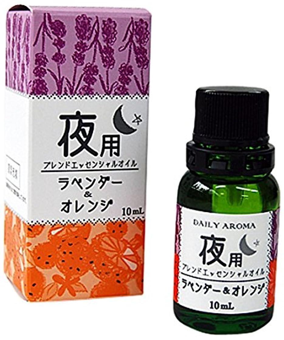 理想的にはパーク香水デイリーアロマ 夜用ブレンド エッセンシャルオイル 10ml