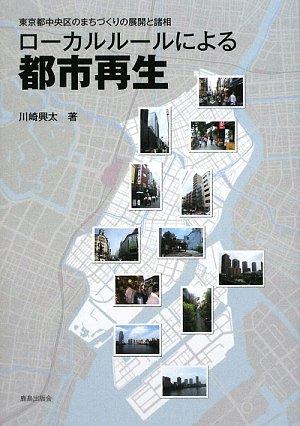 ローカルルールによる都市再生―東京都中央区のまちづくりの展開と諸相