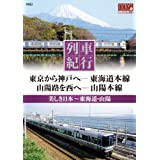 列車紀行 美しき日本 東海道 山陽 東海道本線 山陽本線 NTD-1142