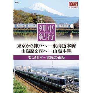 列車紀行 美しき日本 東海道 山陽 東海道本線 山陽本線 NTD-1142 [DVD]