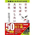 [オーディオブックCD] 日本でいちばん大切にしたい会社 ()