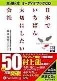 [オーディオブックCD] 日本でいちばん大切にしたい会社 (<CD>)