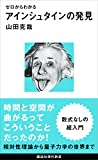 ゼロからわかる アインシュタインの発見 (講談社現代新書)