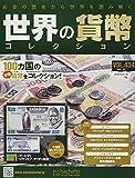 世界の貨幣コレクション(434) 2021年 6/2 号 [雑誌]