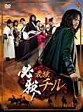 必殺!最強チル DVD-BOX1