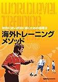 ナイキ スパイク 海外トレーニングメソッド 試合に近い状況に導く指導法 [DVD]