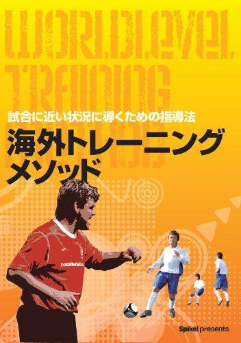 海外トレーニングメソッド 試合に近い状況に導く指導法 DVD
