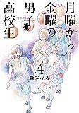 月曜から金曜の男子高校生 4巻 (LINEコミックス)