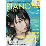 PIANO STYLE (ピアノスタイル) 2012年 06月号 (CD付き) [雑誌]