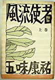風流使者〈上巻〉 (1959年)